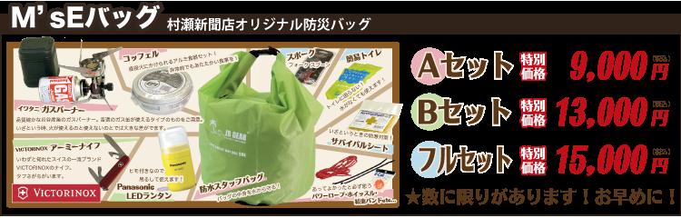 村瀬新聞店オリジナル防災バッグ:頑張る新聞屋 村瀬新聞店