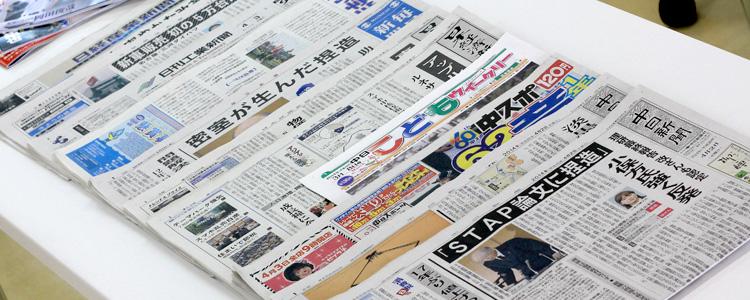 新聞購読について