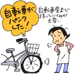自転車がパンクした!