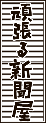 火渡り神事:頑張る新聞屋 村瀬新聞店
