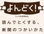 よんどく 日本新聞協会