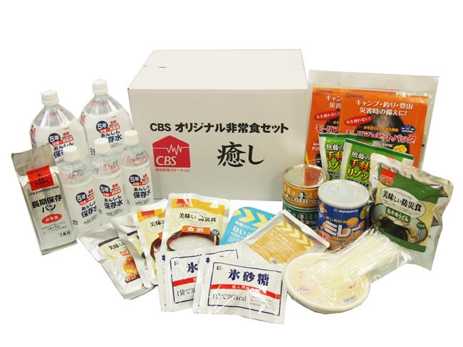 おいしい非常食セット「癒し」 (大人1名1日分)