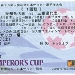 2016年8月27日(土)第96回天皇杯全日本サッカー選手権大会観戦チケットプレゼント
