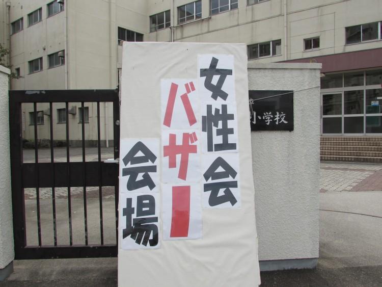 稲永学区女性会バザー