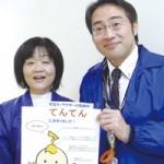 天白区社会福祉協議会 事務局長 大野 裕代(やすよ)さん  東部いきいき支援センター長 渡邉 亮さん