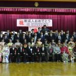 稲永学区 成人式