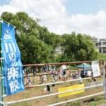 川辺の学校