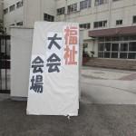 稲永学区福祉演芸大会