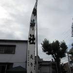 錦神社 秋祭り